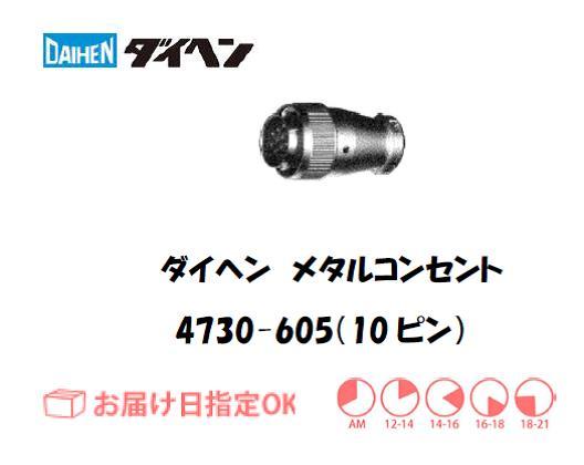 ダイヘン メタルコンセントプラグ 4730-605(10ピン)