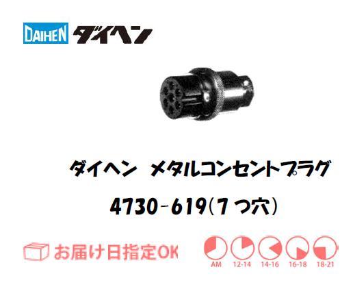 ダイヘン メタルコンセントプラグ 4730-619(7穴)