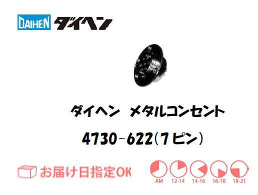 ダイヘン メタルコンセントレセプタクル 4730-622(7ピン)