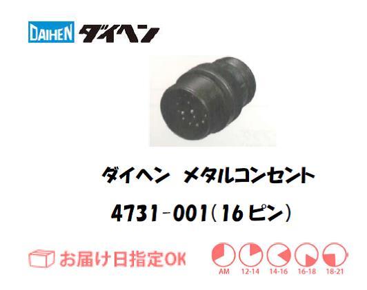 ダイヘン メタルコンセント 4731-001(16ピン)