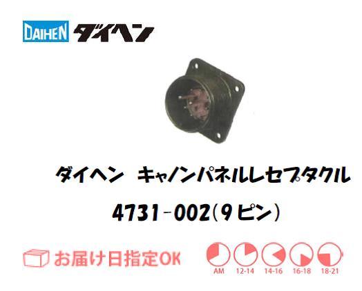 ダイヘン キャノンパネルレセプタクル 4731-002(9ピン)
