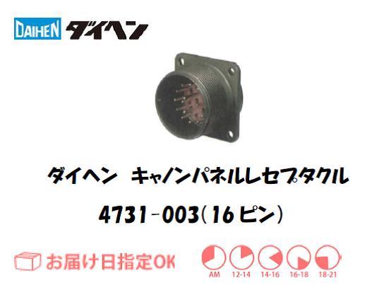 ダイヘン キャノンパネルレセプタクル 4731-003(16ピン)