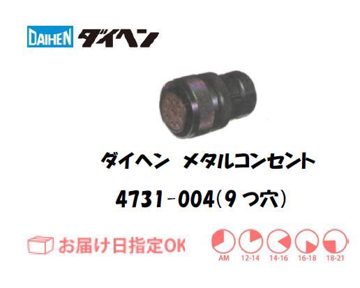 ダイヘン メタルコンセント 4731-004(9穴)