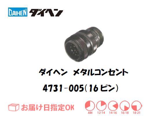 ダイヘン メタルコンセント 4731-005(16ピン)
