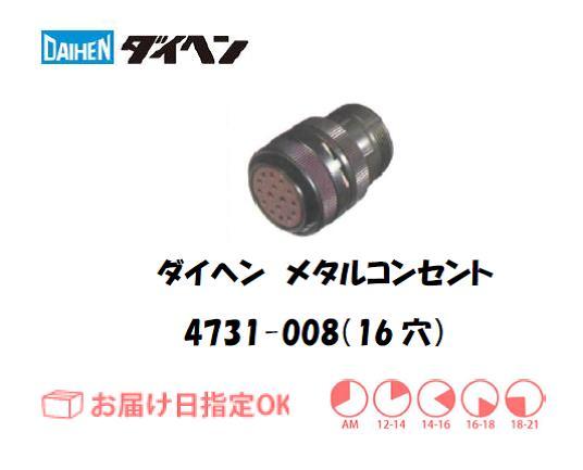 ダイヘン メタルコンセント 4731-008(16穴)