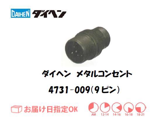 ダイヘン メタルコンセント 4731-009(9ピン)