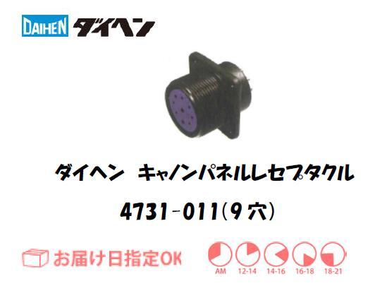 ダイヘン キャノンパネルレセプタクル 4731-011(9穴)
