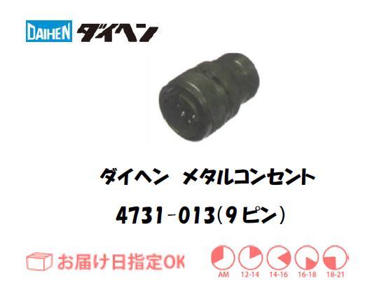 ダイヘン メタルコンセント 4731-013(9ピン)
