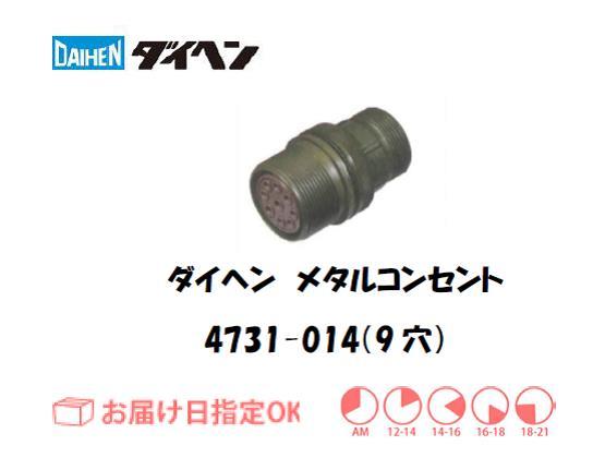 ダイヘン メタルコンセント 4731-014(9穴)