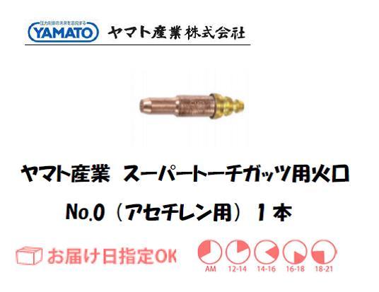 ヤマト産業 スーパートーチ ガッツ用火口(アセチレン用) No.0
