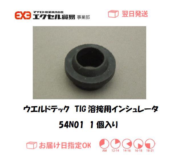 ウエルドテック TIG溶接用インシュレータ 54N01 1個