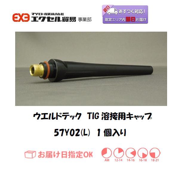 ウエルドテック TIG溶接用トーチキャップ(L) 57Y02 1個