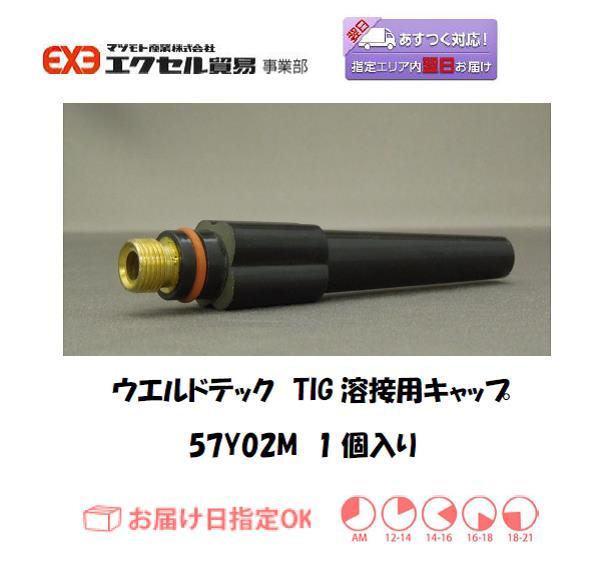 ウエルドテック TIG溶接用トーチキャップ(M) 57Y02M 1個