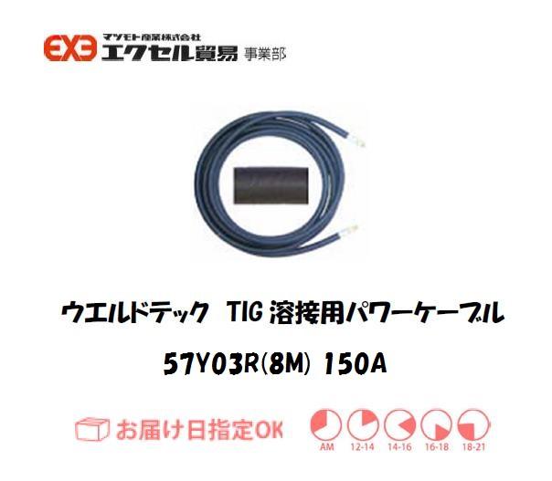 ウエルドテック TIGパワーケーブル 57Y03R(150A用、8M)
