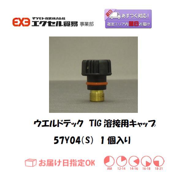 ウエルドテック TIG溶接用トーチキャップ(S) 57Y04 1個