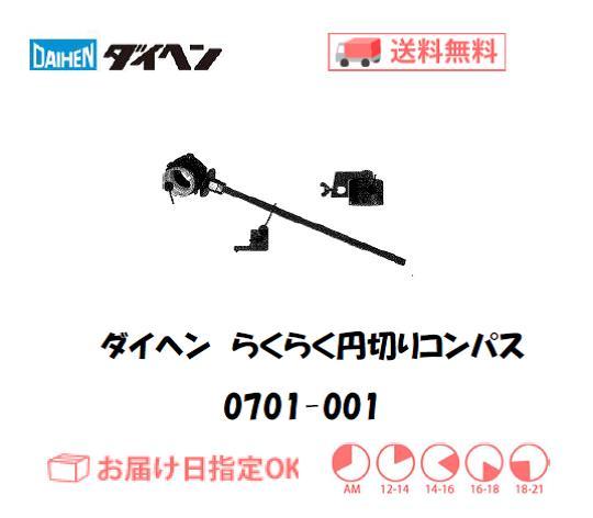 ダイヘン エアプラズマ切断用切断補助工具 らくらく円切コンパス 0701-001