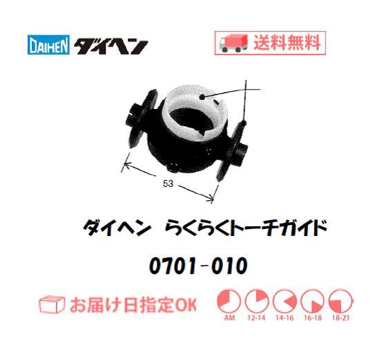 ダイヘン エアプラズマ切断用切断補助工具 らくらくトーチガイド 0701-010