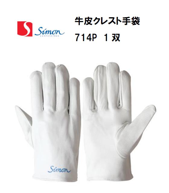 【当日出荷】シモン 牛皮クレスト手袋 714P 1双
