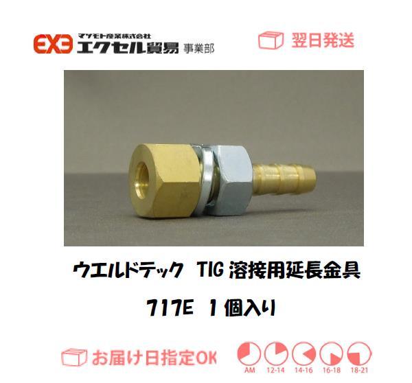 ウエルドテック TIG溶接用延長金具 717E 1個