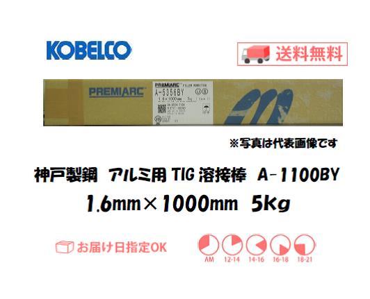 神戸製鋼(KOBELCO) アルミ用TIG溶接棒 A-1100BY 1.6mm 5kg