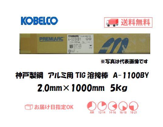 神戸製鋼(KOBELCO) アルミ用TIG溶接棒 A-1100BY 2.0mm 5kg