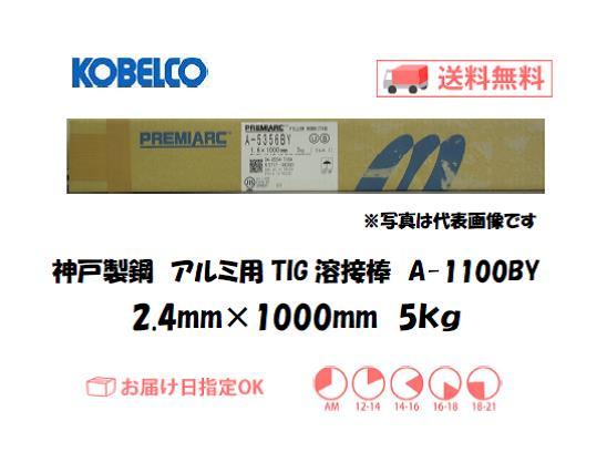 神戸製鋼(KOBELCO) アルミ用TIG溶接棒 A-1100BY 2.4mm 5kg