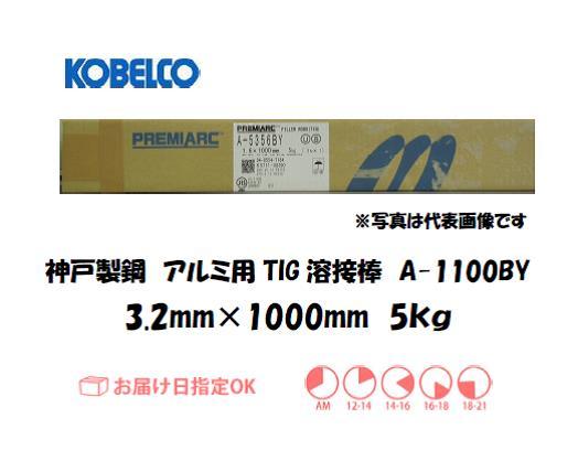 神戸製鋼(KOBELCO) アルミ用TIG溶接棒 A-1100BY 3.2mm 5kg