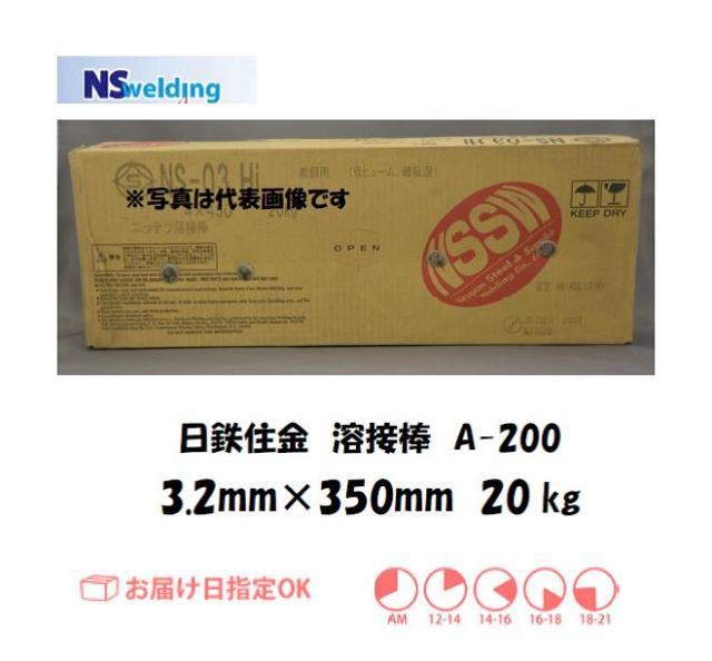日鉄住金 溶接棒 A-200 3.2mm