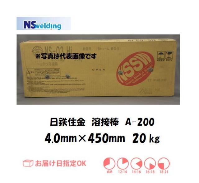 日鉄住金 溶接棒 A-200 4.0mm
