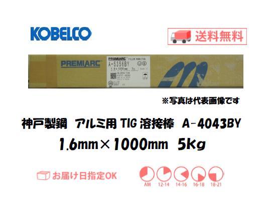 神戸製鋼(KOBELCO) アルミ用TIG溶接棒 A-4043BY 1.6mm 5kg