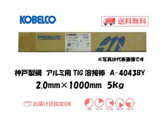 神戸製鋼(KOBELCO) アルミ用TIG溶接棒 A-4043BY 2.0mm 5kg