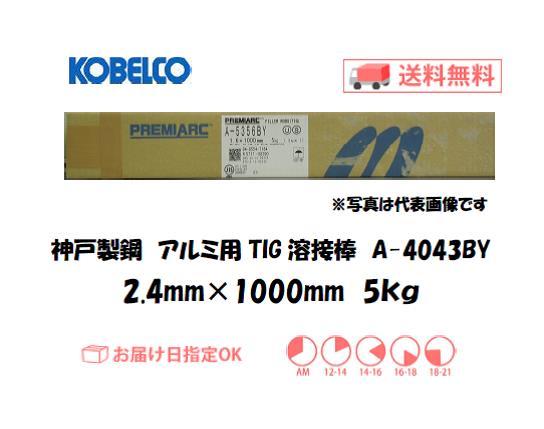 神戸製鋼(KOBELCO) アルミ用TIG溶接棒 A-4043BY 2.4mm 5kg