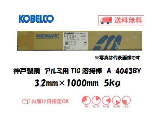 神戸製鋼(KOBELCO) アルミ用TIG溶接棒 A-4043BY 3.2mm 5kg