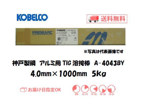 神戸製鋼(KOBELCO) アルミ用TIG溶接棒 A-4043BY 4.0mm 5kg