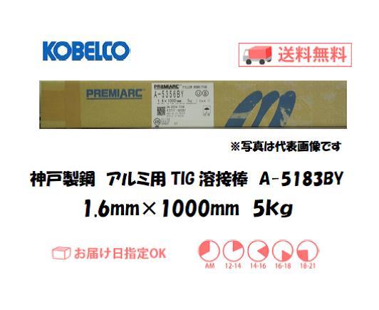 神戸製鋼(KOBELCO) アルミ用TIG溶接棒 A-5183BY 1.6mm 5kg