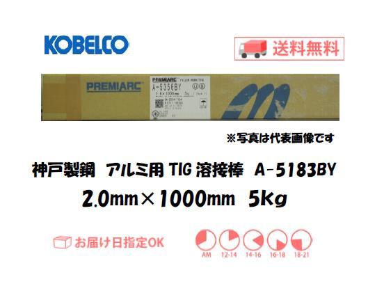 神戸製鋼(KOBELCO) アルミ用TIG溶接棒 A-5183BY 2.0mm 5kg