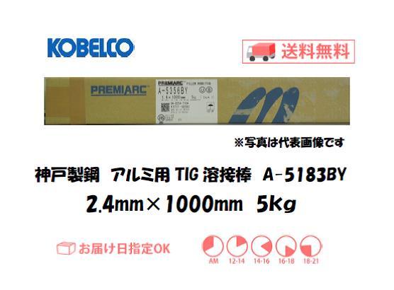 神戸製鋼(KOBELCO) アルミ用TIG溶接棒 A-5183BY 2.4mm 5kg
