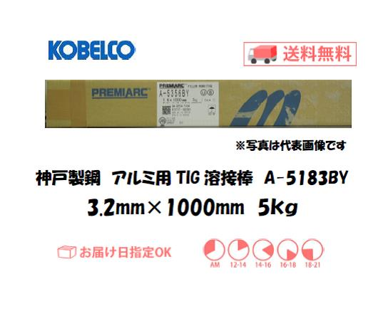 神戸製鋼(KOBELCO) アルミ用TIG溶接棒 A-5183BY 3.2mm 5kg