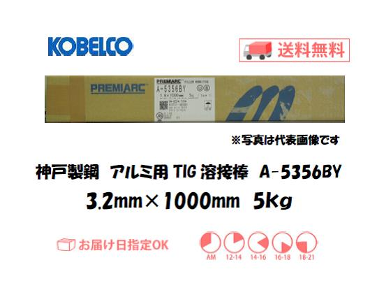 神戸製鋼(KOBELCO) アルミ用TIG溶接棒 A-5356BY 3.2mm 5kg