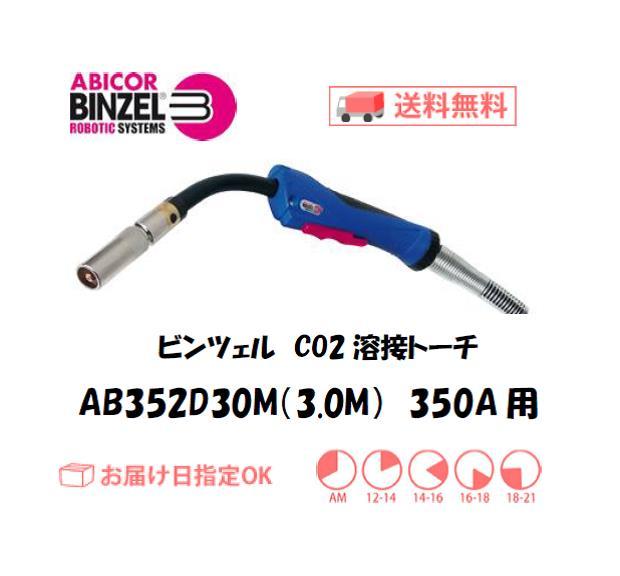 ビンツェル CO2溶接用トーチ AB352D30M(ダイヘン用) 350A用 3M(高使用率タイプ)