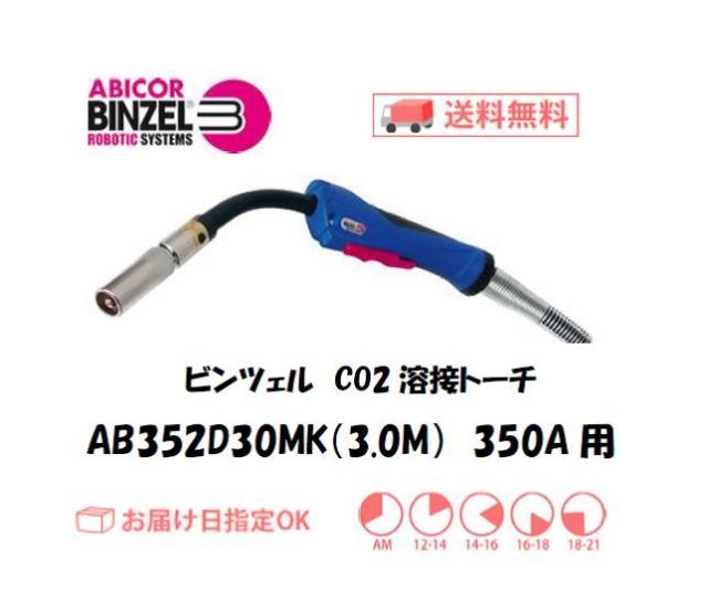 ビンツェル CO2溶接用トーチ AB352D30MK(ダイヘン用) 350A用 3M(軽量・低使用率タイプ)