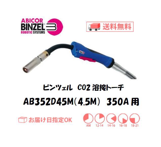 ビンツェル CO2溶接用トーチ AB352D45M(ダイヘン用) 350A用 4.5M(高使用率タイプ)
