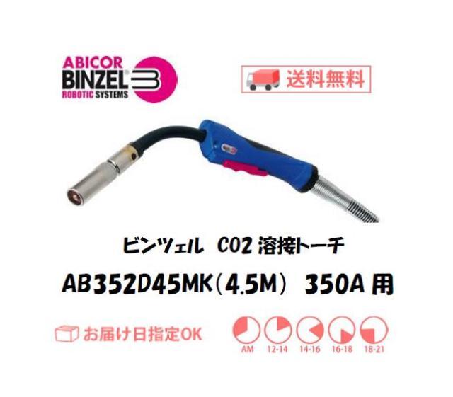 ビンツェル CO2溶接用トーチ AB352D45MK(ダイヘン用) 350A用 4.5M(軽量・低使用率タイプ)