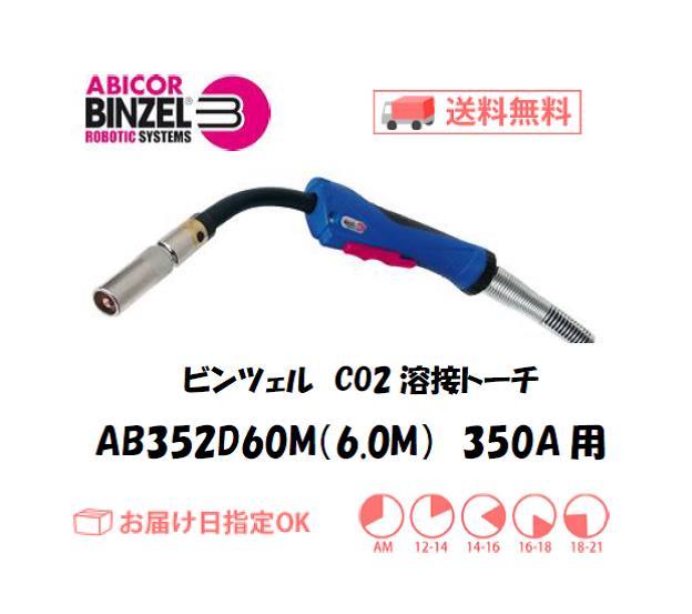 ビンツェル CO2溶接用トーチ AB352D60M(ダイヘン用) 350A用 6M(高使用率タイプ)