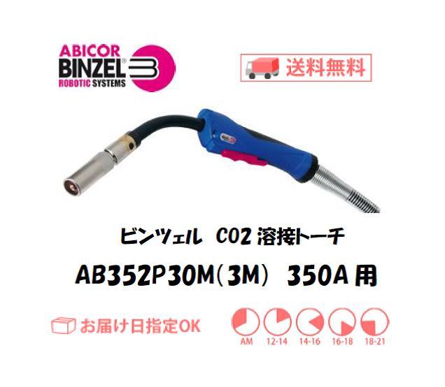 ビンツェル CO2溶接用トーチ AB352P30M(パナソニック用) 350A用 3M(高使用率タイプ)