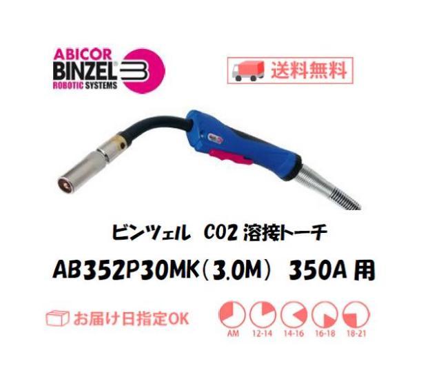ビンツェル CO2溶接用トーチ AB352P30MK(パナソニック用) 350A用 3M(軽量・低使用率タイプ)