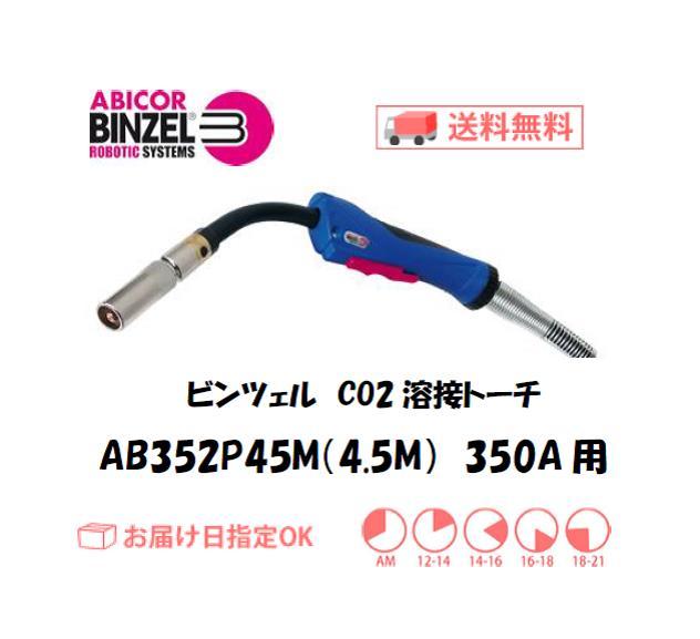 ビンツェル CO2溶接用トーチ AB352P45M(パナソニック用) 350A用 4.5M(高使用率タイプ)