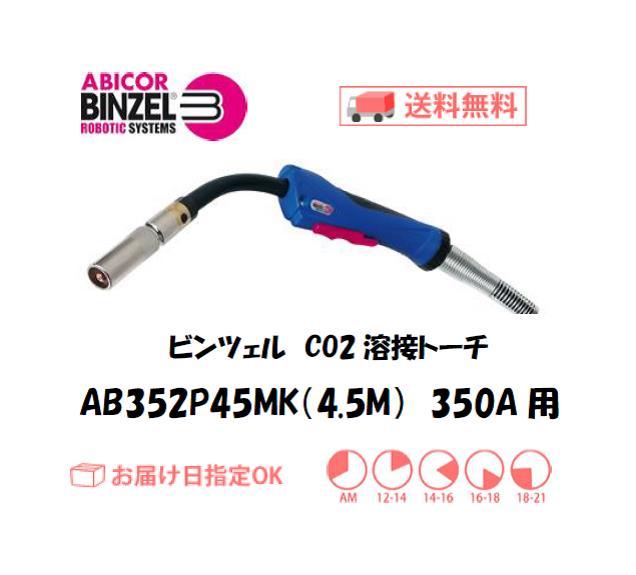 ビンツェル CO2溶接用トーチ AB352P45MK(パナソニック用) 350A用 4.5M(軽量・低使用率タイプ)