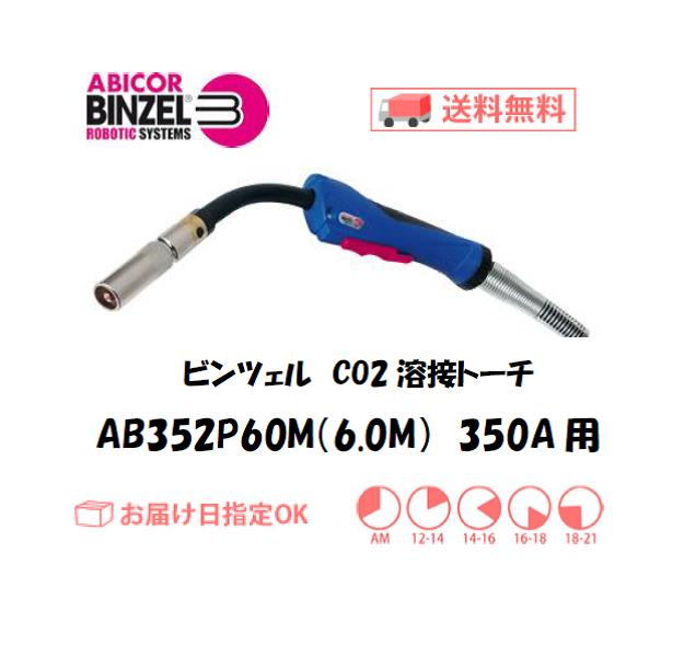 ビンツェル CO2溶接用トーチ AB352P60M(パナソニック用) 350A用 6M(高使用率タイプ)