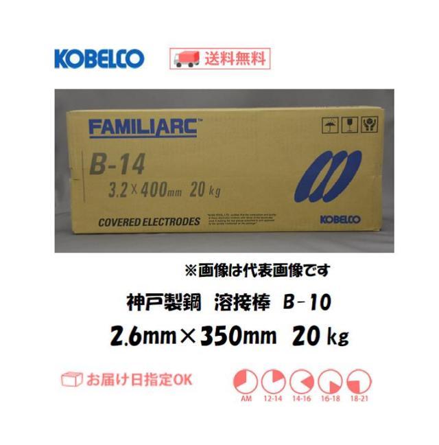 神戸製鋼 溶接棒 B-10 2.6mm